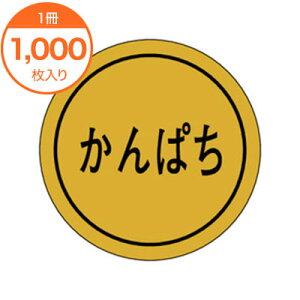【シール・ラベル】 K−0128 かんぱち 1000枚