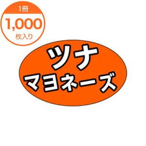 【シール・ラベル】 M−1306 ツナマヨネーズ 1000枚