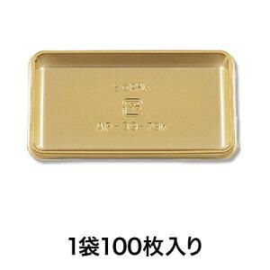 【洋菓子トレー】金トレー AP−39−79K