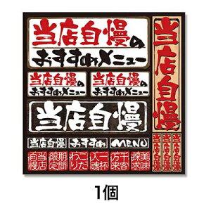 【ボード用シール】4955 デコシール タイトルスタイル メニュー2