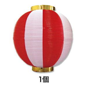 【提灯】8872 ポリ提灯 尺丸 赤白