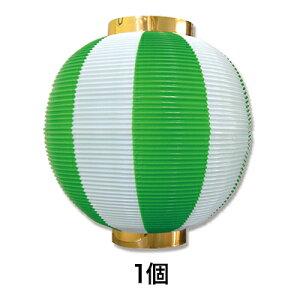 【提灯】8875 ポリ提灯 尺丸 緑白