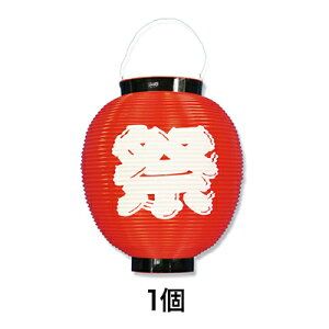 【提灯】8884 ポリ提灯 祭 八寸丸 赤