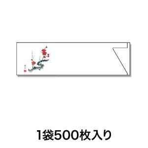 【箸袋】ミニ箸袋 MC−5 梅