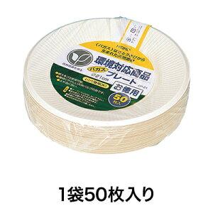 【紙皿】徳用バガスプレート GP−21 50枚入