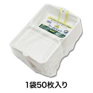 【トレー・舟皿】業務用バガスフードパックC NFD170 50枚入