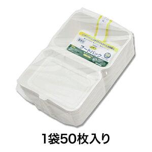 【トレー・舟皿】業務用バガスフードパックC NFD180 50枚入