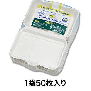 【トレー・舟皿】業務用バガスフードパックC NFD235 50枚入