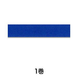 【包装テープ】紙バックシーリングNo.700 9×50 青