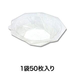 【フードパック】APデリ八角−130−180本体 エコ