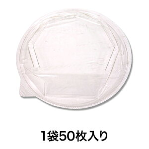 【フードパック】T−APデリ八角160内嵌合フタ エコ
