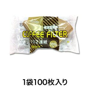 【コーヒーフィルター】コーヒー濾紙NK102 ブラウン 100枚入
