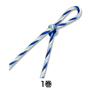 【飾り紐】コットンミックス20m巻 #10 ブルーキャンディ
