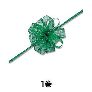 【リボン】ワンタッチフラワーリボン 24×20 ミドリ