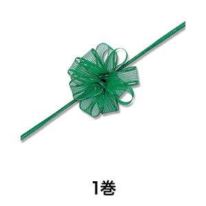 【リボン】ワンタッチフラワーリボン 17×20 ミドリ