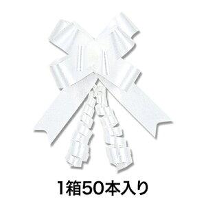 【リボン】リボンボウ 15mm巾 ホワイト 50本入