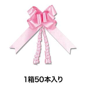 【リボン】リボンボウ 15mm巾 ピンク 50本入