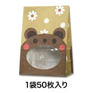 【窓付袋】パックンバッグ S1F クマ