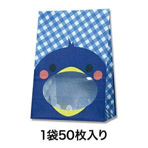 【窓付袋】パックンバッグ S1F ペンギン