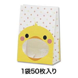【窓付袋】パックンバッグ S1F ヒヨコ