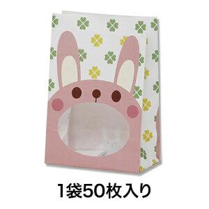 【窓付袋】パックンバッグ S1F ウサギ