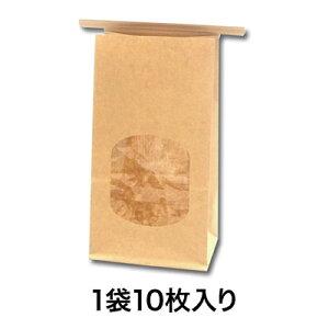 【窓付袋】窓付角底袋ワイヤー付9−6 未晒無地 全ラミ