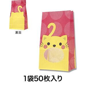 【窓付袋】パックンバッグ No.4 ネコ