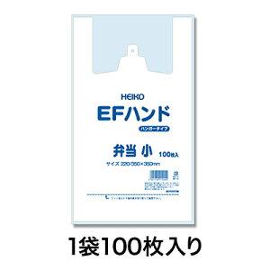 【レジ袋】EFハンド 弁当 小