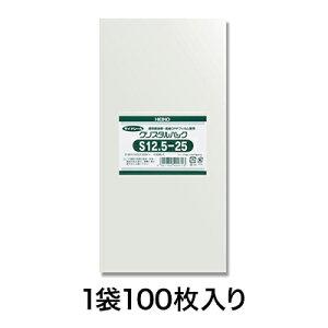 【OPP袋】クリスタルパック S 12.5−25