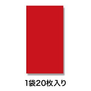 【梨地ポリ袋】マットカラーポリ 24−36 赤