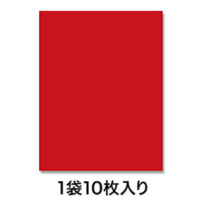 【梨地ポリ袋】マットカラーポリ 50−65 赤