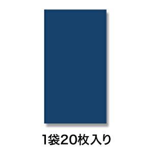 【梨地ポリ袋】マットカラーポリ 24−36 紺