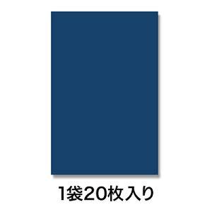 【梨地ポリ袋】マットカラーポリ 37−50 紺