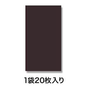 【梨地ポリ袋】マットカラーポリ 24−36 こげ茶