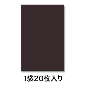 【梨地ポリ袋】マットカラーポリ 37−50 こげ茶