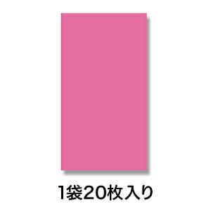 【梨地ポリ袋】マットカラーポリ 24−36 ピンク