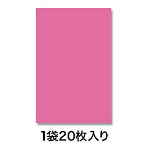 【梨地ポリ袋】マットカラーポリ 37−50 ピンク