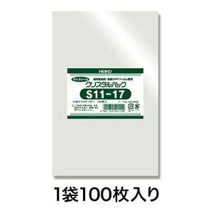【OPP袋】クリスタルパック S 11−17