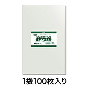 【OPP袋】クリスタルパック S 22−35