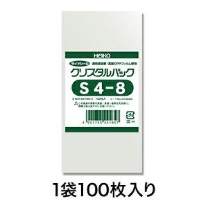 【OPP袋】クリスタルパック S 4−8