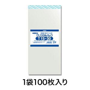 【OPP袋】クリスタルパック T 15−30