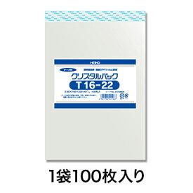 【OPP袋】クリスタルパック T 16−22