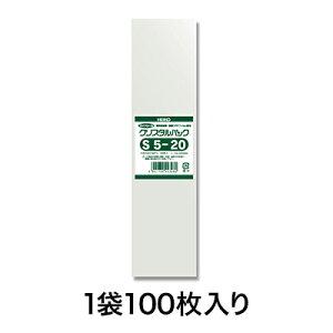 【OPP袋】クリスタルパック S 5−20