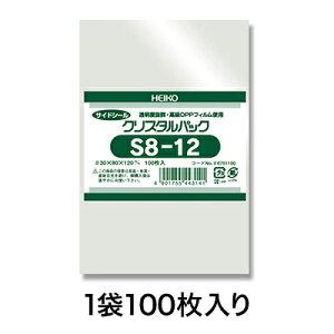 【OPP袋】クリスタルパック S 8−12