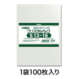 【OPP袋】クリスタルパック S 13−18