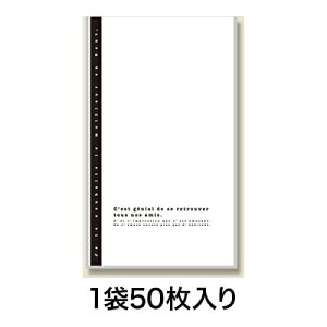 【OPP袋】クリスタルパック SS アミューズ
