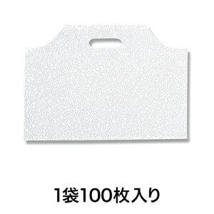 【持ち帰り袋】ハンディバッグ YSS スパタ 白