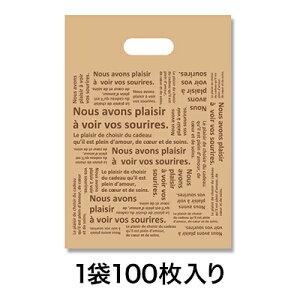 【底ガゼット袋】HDカラーポリ BG35−45 シュエット