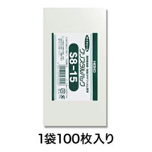 【OPP袋】クリスタルパック S 8−15