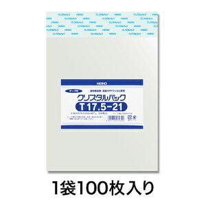 【OPP袋】クリスタルパック T 17.5−21